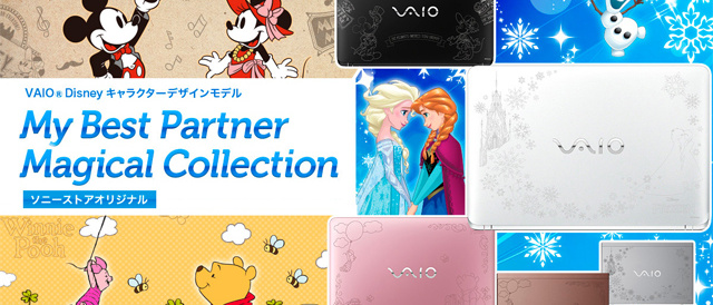 VAIO S11、VAIO S13、VAIO S15の3機種に、Disneyキャラクターデザインモデル「My Best Partner Magical Collection」登場。