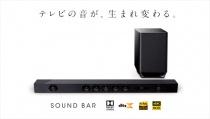 最新音声フォーマット「Dolby Atmos®」「DTS:X™」に対応したサウンドバーフラッグシップモデル「HT-ST5000」を11月18日に発売。