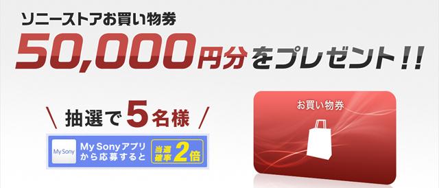 My Sony 特典、10月の「ソニーストアお買い物券プレゼント」に応募しよう。My Sony アプリから応募すると当選確率が2倍にアップ!