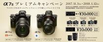 α7RII先日の値下げに加えて3万円のキャッシュバック!α7Ⅱシリーズと7種レンズ対象の「αプレミアムキャンペーン」