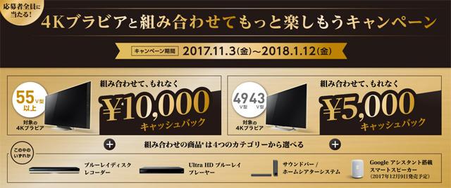 4KブラビアとBDレコーダーやUHD BDプレーヤー、サウンドバー、スマートスピーカーを組み合わせて購入すると、最大10,000円のキャッシュバックがもらえるキャンペーン。