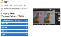 ソニーのリモート撮影、閲覧、編集できるソフト「Imaging Edge  (Remote/Viewer/Edit)」を公開。α7RIIIの「ピクセルシフトマルチ撮影」も対応。