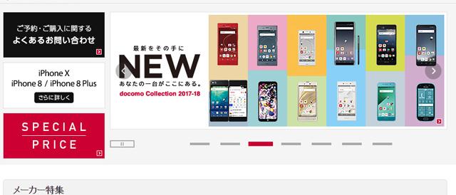 「docomo Online Shop(ドコモオンラインショップ)」と提携のお知らせ。これからHPでも紹介していきます。