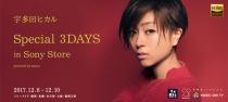 """12月8日(金)~10日(日)の3日間、ソニーストア直営店で""""宇多田ヒカル Special 3DAYS in Sony Store""""を開催。"""