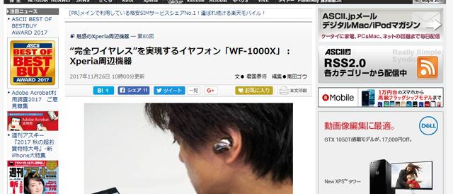 "[ ASCII.jp x デジタル ] ""完全ワイヤレス""を実現するイヤフォン「WF-1000X」:Xperia周辺機器"