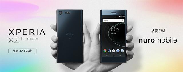 ソニーネットワークコミュニケーションズから、格安SIMのMVNO「nuroモバイル」に「Xperia XZ Premium」登場。