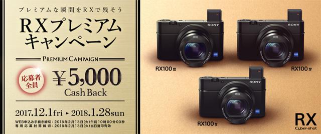 デジタルスチルカメラ「RX100V / RX100Ⅳ / RX100Ⅲ」を購入すると、5,000円のキャッシュバックが受けられる「RXプレミアムキャンペーン」