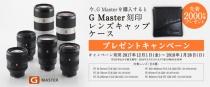 G Masterレンズを購入すると、G Master刻印レンズキャップケースが先着2,000名にもらえる「G Master刻印レンズキャップケースプレゼントキャンペーン」