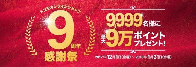 ドコモオンラインショップ9周年感謝祭、9,999名に最大で9万ポイントをプレゼントするキャンペーンを開催中。