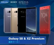 EXPANSYS 週末限定SALEで、「Xperia XZ Premium Dual G8142」新色ROSSOを値下げ。