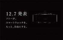 バンド部分にディスプレイを搭載したwena wrist セカンドモデル、12月7日に発表!