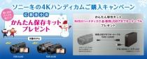 4Kハンディカムを購すると、かんたん保存キット(外付けハードディスク+専用USBアダプターケーブル)がもらえる「ソニー冬の4Kハンディカムご購入キャンペーン」