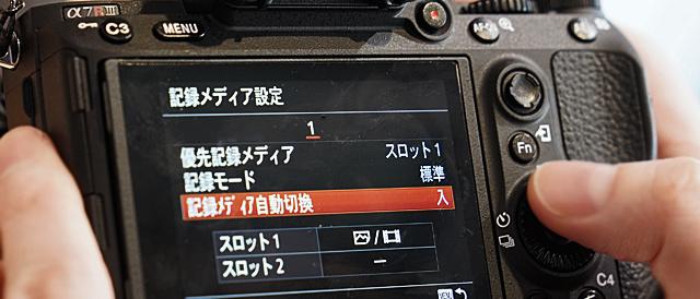 デジタル一眼カメラ α7RIII (ILCE-7RM3)の設定メニューをチェックする。(その3)