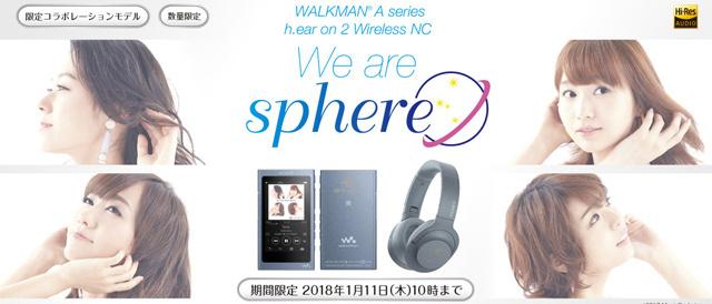 """ウォークマンAシリーズ & h.ear on 2 Wireless NC × """"We are SPHERE""""モデル、ソニーストアで2018年1月11日までの期間限定販売。"""