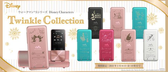 ウォークマンS310シリーズに、ソニーストア限定の「Disney Characters Twinkle Collection」を期間限定で販売。
