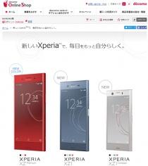 3月20日より、ドコモ「Xperia XZ1 SO-01K」、「Xperia XZ1 Compact SO-02K」を端末購入サポート適用で値下げ。「Xperia XZ Premium SO-04J」、「Xperia XZs SO-03J」は機種変更を値下げ。