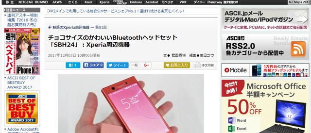 [ ASCII.jp x デジタル 掲載 ]  チョコサイズのかわいいBluetoothヘッドセット「SBH24」:Xperia周辺機器