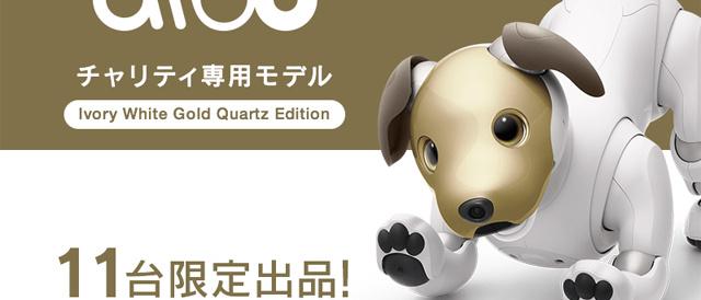 """aibo""(アイボ)にチャリティー専用「Ivory White Gold Quartz Edition」登場!シリアルナンバー01~11までの11台を「ヤフオク」にチャリティー出品!"
