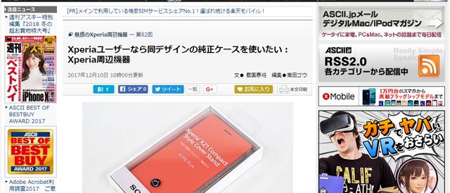 [ ASCII.jp x デジタル 掲載 ]Xperiaユーザーなら同デザインの純正ケースを使いたい:Xperia周辺機器