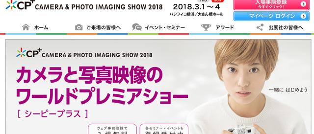 2018年3月1日(木)から4日間、パシフィコ横浜で開催される「CP+(シーピープラス)2018」の入場事前登録開始。web事前登録で入場料は無料に。