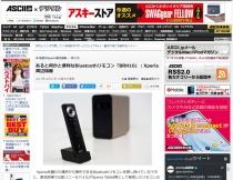[ ASCII.jp x デジタル 掲載 ]あると何かと便利なBluetoothリモコン「BRH10」:Xperia周辺機器
