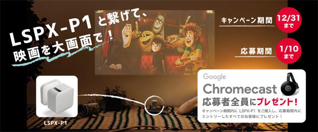 ポータブル超短焦点プロジェクター「LSPX-P1」を購入するとGoogle Chromecastがもらえるキャンペーンと、「Xperia Touch」を購入するとHulu 12ヶ月見放題キャンペーン。