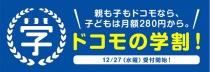 12月27日から「ドコモの学割」スタート。25歳以下対象で1年間1,500円割引、最安で月々280円(税別)で利用可能に。