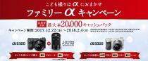 α6300/α6000に最大20,000円キャッシュバックの「ファミリーαキャンペーン」