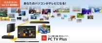 録画予約や録画/ライブ視聴ができる「PC TV Plus」、2017年12月21日からのアップデートで、アップロード型ムーブに対応してTVからPCダビングが可能に。