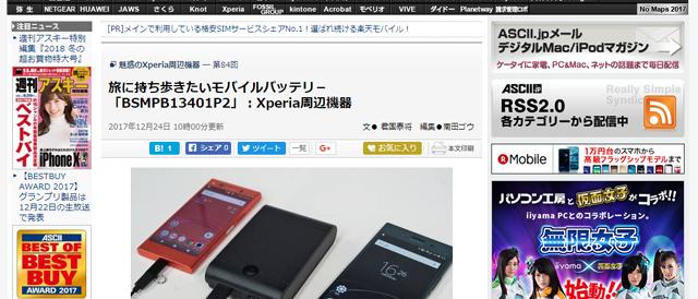 [ ASCII.jp x デジタル 掲載 ]旅に持ち歩きたいモバイルバッテリ-「BSMPB13401P2」:Xperia周辺機器