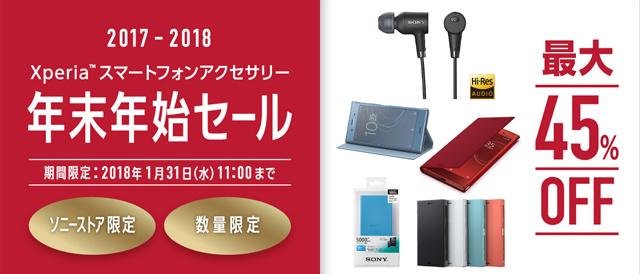 ソニーストアで、「Xperiaスマートフォンアクセサリー2017-18 年末年始セール」、お得なセットを期間限定、数量限定で販売。
