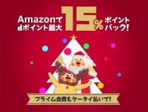 Amazonの決済に「ドコモケータイ払い」を利用すると、2018年1月8日までの期間限定で dポイント最大15%ポイントバックするキャンペーン。