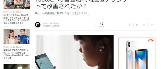 [ Engadget Japanese 掲載] 話題の独立型イヤホン、ソニー「WF-1000X」の音途切れ問題はアップデートで改善されたか?