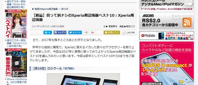 [ ASCII.jp x デジタル 掲載 ]【前編】買って損ナシのXperia周辺機器ベスト10:Xperia周辺機器