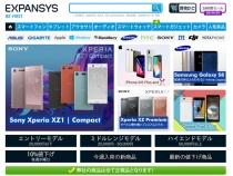 EXPANSYS 24時間セールで、「Xperia XZ Premium Dual G8142」のディープシーブラックを値下げ。