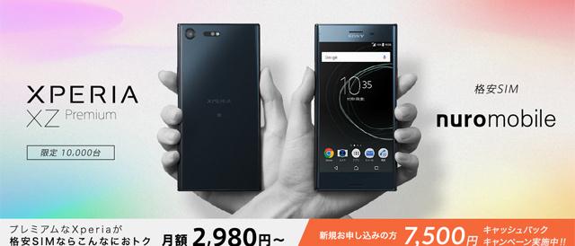 ソニーネットワークコミュニケーションズの格安SIMのMVNO「nuroモバイル」x「Xperia XZ Premium」、新規セットで申し込むと7,500円のキャッシュバックキャンペーン。