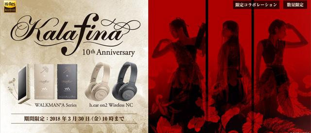 ウォークマンAシリーズ & h.ear on 2 Wireless NC「Kalafina 10th Anniversary スペシャルパッケージ」、ソニーストアで2018年3月30日までの期間限定販売。
