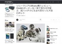 [ Engadget Japanese 掲載] ソニーマニアの新aibo購入レビュー。旧AIBOオーナーも一発で落ちる可愛さ、超ハイテクに生まれ変わった犬型ロボット