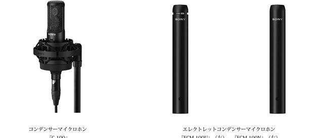 ハイレゾ音源収録に対応した、スタジオ録音用コンデンサーマイクロホン「C-100」、エレクレットコンデンサーマイクロホン「ECM-100U」・「ECM-100N」を3月17日に発売。