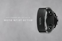 「wena wrist active(ウェナリスト アクティブ)」の先行予約販売を開始。3月9日発売。