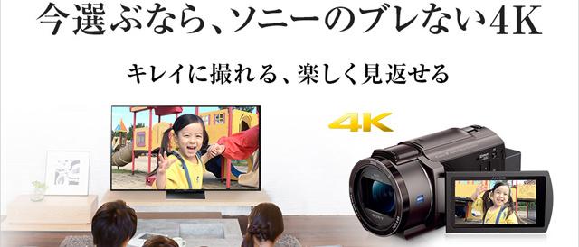 4K映像を綺麗に残せる、撮った感動をかんたんにシェアできる4Kハンディカム「FDR-AX60/AX45」。