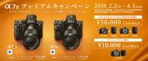デジタル一眼カメラ α7RII / α7IIとフルサイズレンズ「SEL2470Z」を対象に、最大3万円のキャッシュバック!「α7II プレミアムキャンペーン」
