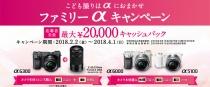 α6300/α6000/α5100に最大20,000円キャッシュバックの「こども撮りはαにおまかせ ファミリーαキャンペーン」
