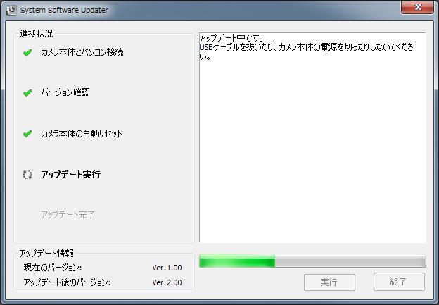 rx0 ファームウェア ver.2