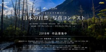朝日新聞社主催、ソニーマーケティング株式会社が協賛する「第35回 いつまでも守り続けたい「日本の自然」写真コンテスト」、2018年作品を募集中。今回から「プリント部門」と「デジタル部門」に改編。