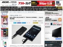 [ ASCII.jp x デジタル 掲載 ]あると何かと安心のUSBハブ「BSH4A120MBBK」:Xperia周辺機器
