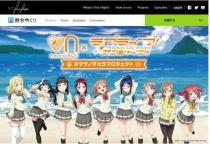 ソニーの新規事業創出クラウドファンディング「First Flight」に、「ヌマヅノタカラプロジェクト」の支援を開始。