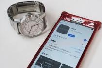 wenaアプリのVer1.31にアップデート。通知の振動パターン増加やwena wrist proの通知テキスト上限の増加、電話着信通知に発信者の名前を表示など。