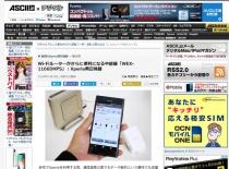 [ ASCII.jp x デジタル 掲載 ]Wi-Fiルーターがさらに便利になる中継器「WEX-1166DHPS」:Xperia周辺機器