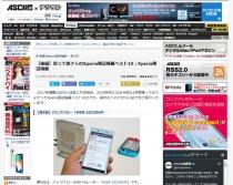 [ ASCII.jp x デジタル 掲載 ]【後編】買って損ナシのXperia周辺機器ベスト10:Xperia周辺機器